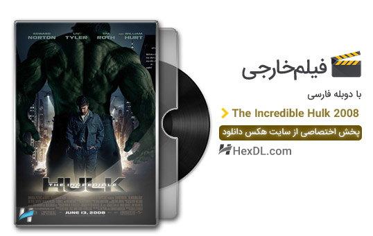 دانلود فیلم هالک شگفت انگیز 2008 با دوبله فارسی