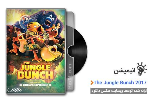 دانلود انیمیشن پنگوئن ببری The Jungle Bunch 2017