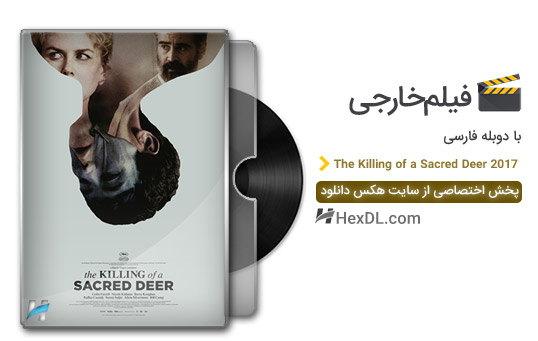 دانلود فیلم کشتن گوزن مقدس 2017 با دوبله فارسی