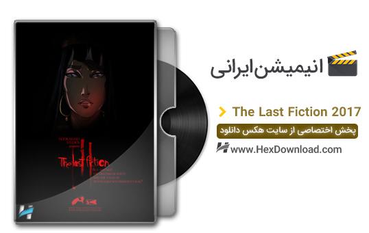 دانلود انیمیشن ایرانی آخرین داستان 2017