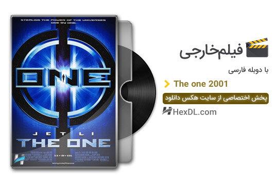 دانلود فیلم بی همتا 2001 با دوبله فارسی
