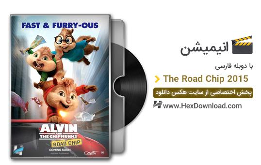 دانلود انیمیشن آلوین و سنجاب ها 4 2015