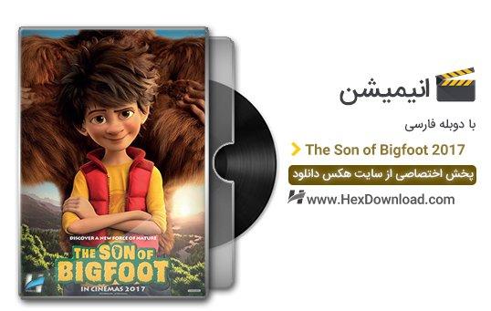 دانلود انیمیشن پسر پاگنده The Son of Bigfoot 2017 با دوبله فارسی