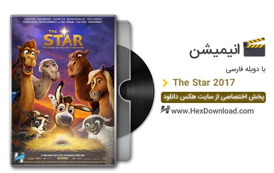 دانلود انیمیشن ستاره 2017