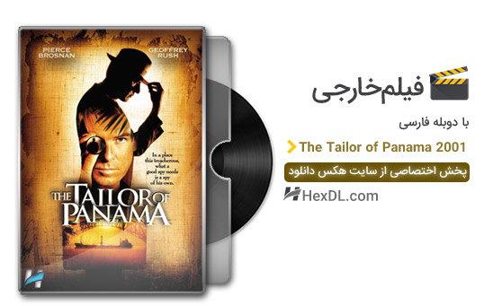 دانلود فیلم خیاط پاناما 2001 با دوبله فارسی