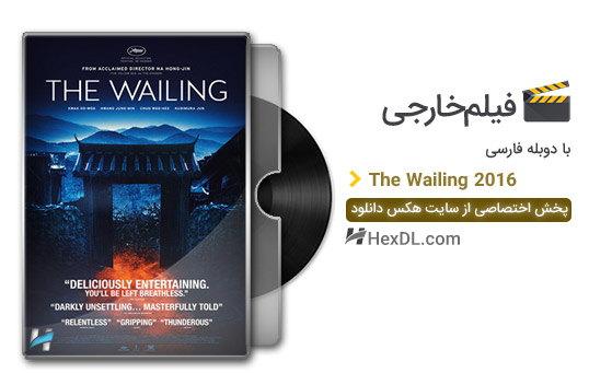 دانلود فیلم شیون 2016 با دوبله فارسی