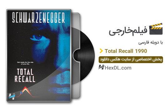 دانلود فیلم یادآوری مطلق 1990 با دوبله فارسی