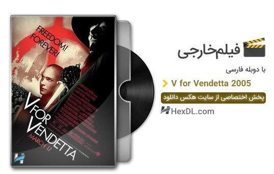 دانلود فیلم انتقام جو 2005 با دوبله فارسی