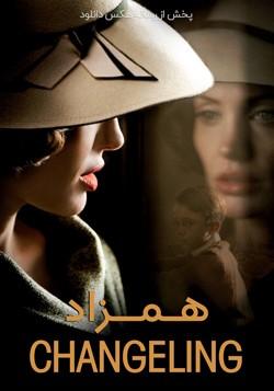 دانلود فیلم همزاد Changeling 2008