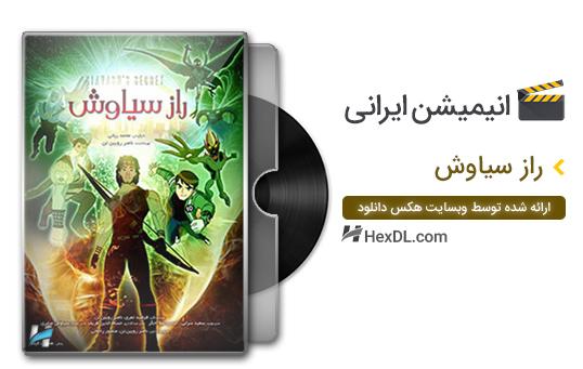 دانلود انیمیشن ایرانی راز سیاوش