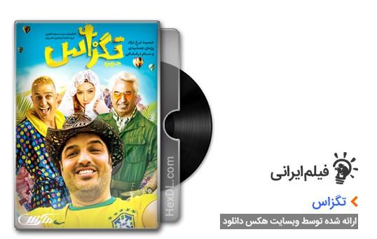 دانلود فیلم ایرانی تگزاس