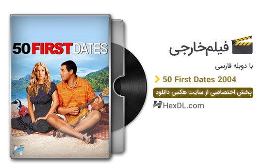 دانلود فیلم 50 قرار اول 2004 با دوبله فارسی