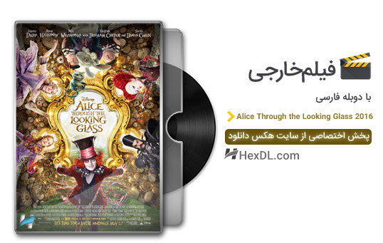 دانلود فیلم آلیس آنسوی آینه 2016 با دوبله فارسی