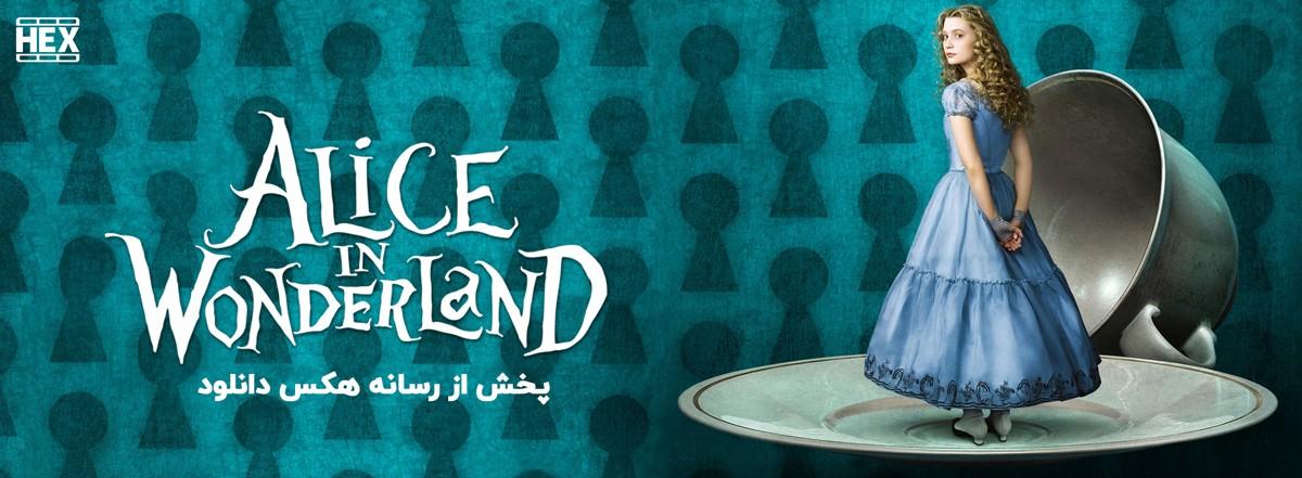 دانلود فیلم آلیس در سرزمین عجایب 2010
