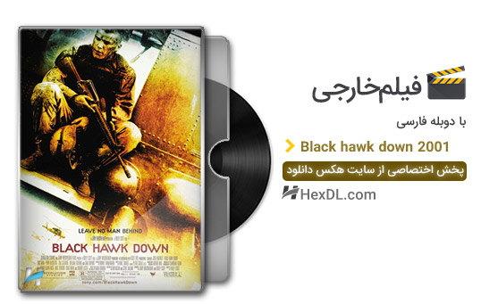 دانلود فیلم سقوط شاهین سیاه 2001 با دوبله فارسی