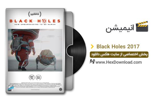دانلود انیمیشن سیاهچاله ها 2017