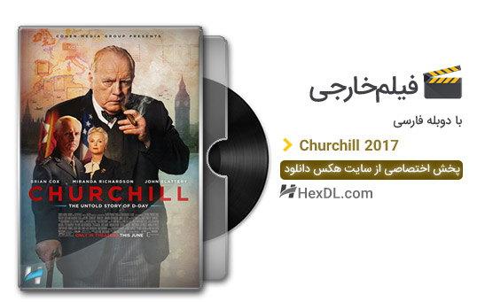 دانلود فیلم چرچیل 2017 با دوبله فارسی