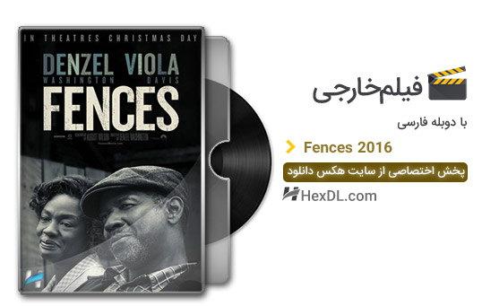 دانلود فیلم حصارها 2016 با دوبله فارسی