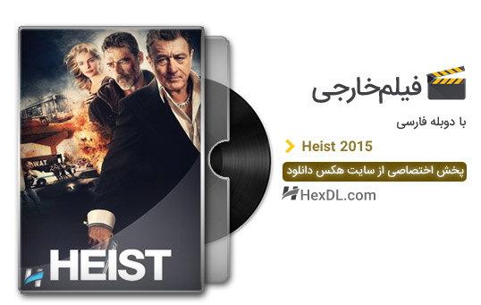 دانلود فیلم سرقت 2015 با دوبله فارسی