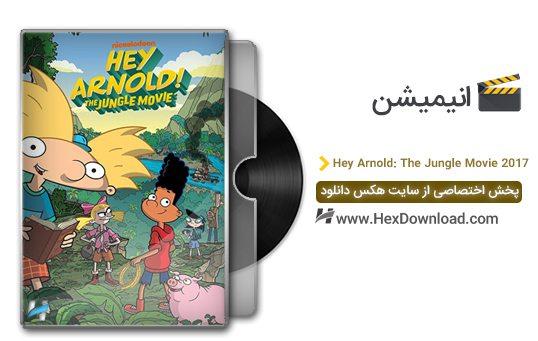 دانلود انیمیشن هی آرنولد فیلم جنگل