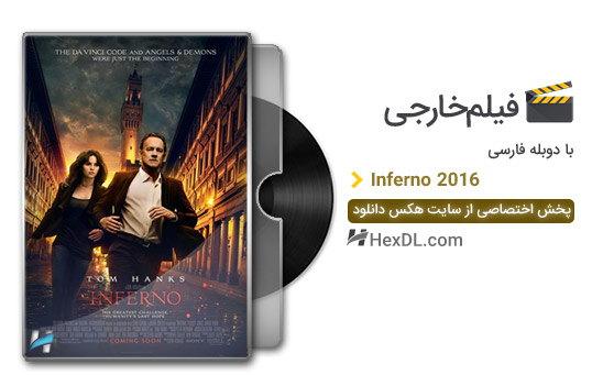 دانلود فیلم دوزخ 2016 با دوبله فارسی