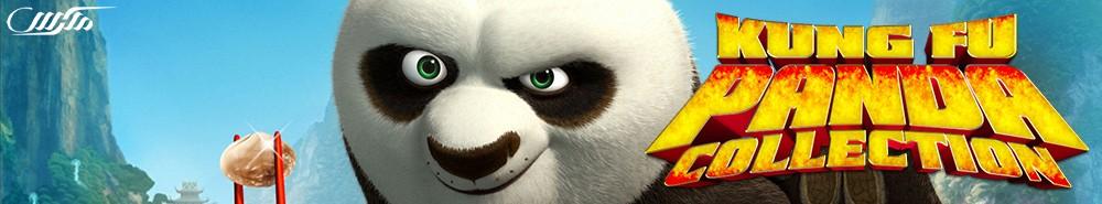دانلود کالکشن انیمیشن Kung Fu Panda
