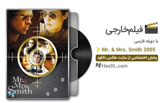 دانلود فیلم آقا و خانم اسمیت 2005 با دوبله فارسی