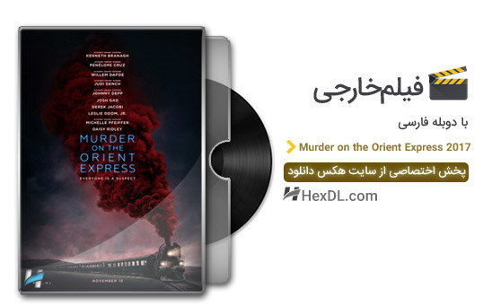 دانلود فیلم قتل در قطار سریع السیر شرق 2017 با دوبله فارسی
