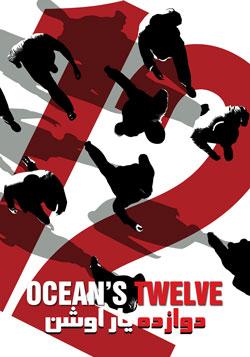دانلود فیلم دوازده یار اوشن Oceans Twelve 2004