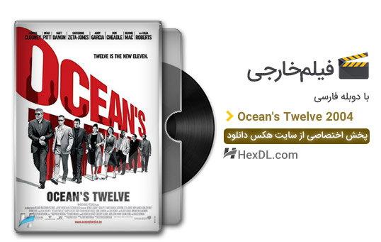 دانلود فیلم دوازده یار اوشن 2004 با دوبله فارسی