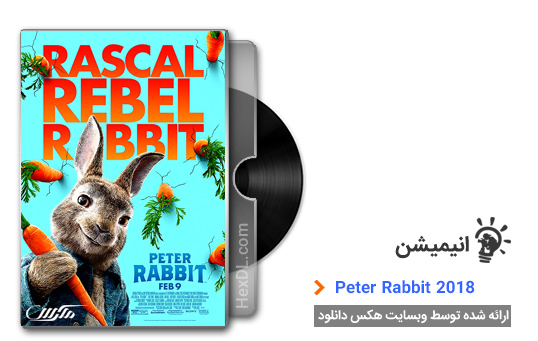 دانلود انیمیشن نبرد خرگوش ها