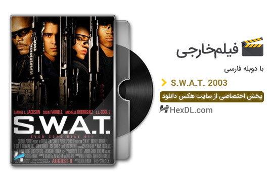 دانلود فیلم گروه ضربت 2003 با دوبله فارسی