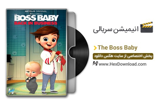 دانلود انیمیشن The Boss Baby: Back in Business 2018