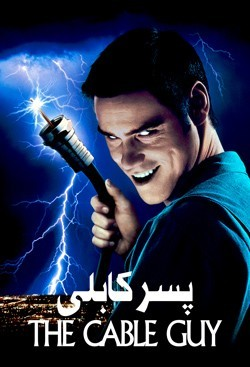 دانلود فیلم پسر کابلی The Cable Guy 1996