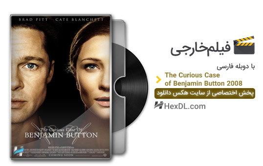دانلود فیلم سرگذشت عجیب بنجامین باتن 2008 با دوبله فارسی