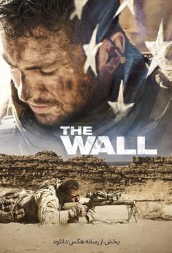 دانلود فیلم دیوار The Wall 2017