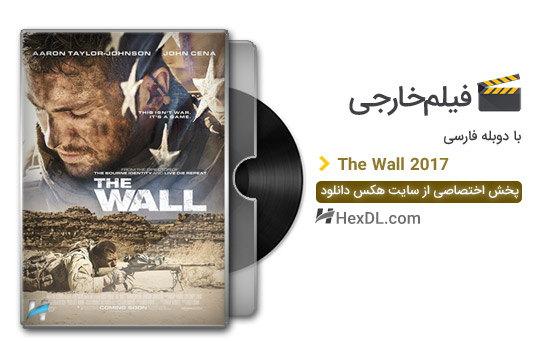 دانلود فیلم دیوار 2017 با دوبله فارسی