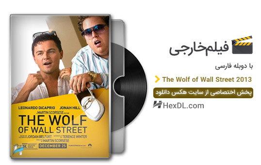 دانلود فیلم گرگ وال استریت 2013 با دوبله فارسی