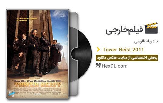 دانلود فیلم سرقت برج 2011 با دوبله فارسی