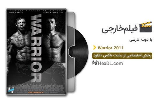 دانلود فیلم مبارز 2011 با دوبله فارسی