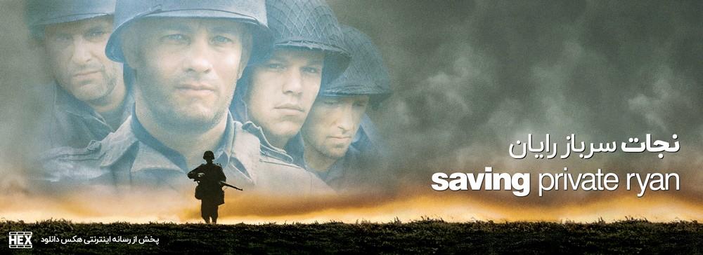 دانلود فیلم نجات سرباز رایان 1998