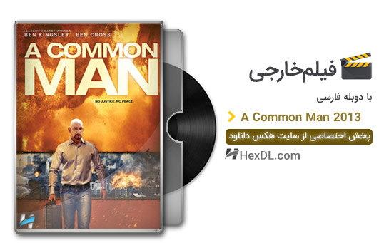دانلود فیلم یک مرد معمولی 2013 با دوبله فارسی