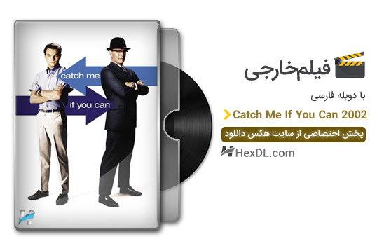 دانلود فیلم اگه می تونی منو بگیر 2002 با دوبله فارسی