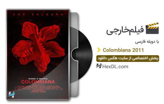 دانلود فیلم کلمبیانا 2011 با دوبله فارسی
