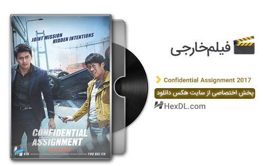 دانلود فیلم ماموریت محرمانه Confidential Assignment 2017