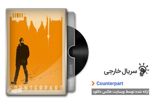 دانلود سریال همتا با دوبله فارسی