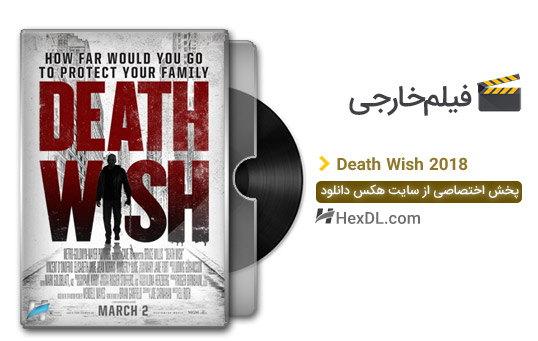 دانلود فیلم آرزوی مرگ Death Wish 2018