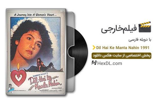 دانلود فیلم قلب نمی فهمد 1991 با دوبله فارسی