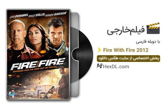 دانلود فیلم آتش با آتش 2012 با دوبله فارسی