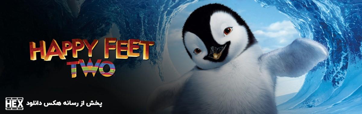 دانلود انیمیشن خوش قدم 2 2011